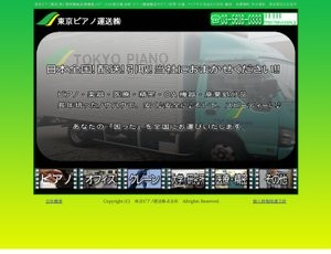 東京ピアノ運送株式会社紹介イメージ