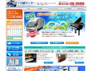 ピアノ引越センター紹介イメージ