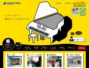 中国ピアノ紹介イメージ